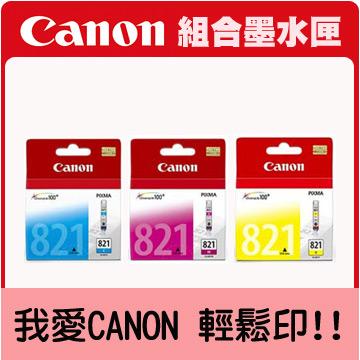 ★CANON CLI-821Y+M+C 原廠彩色墨水組合(共3顆)