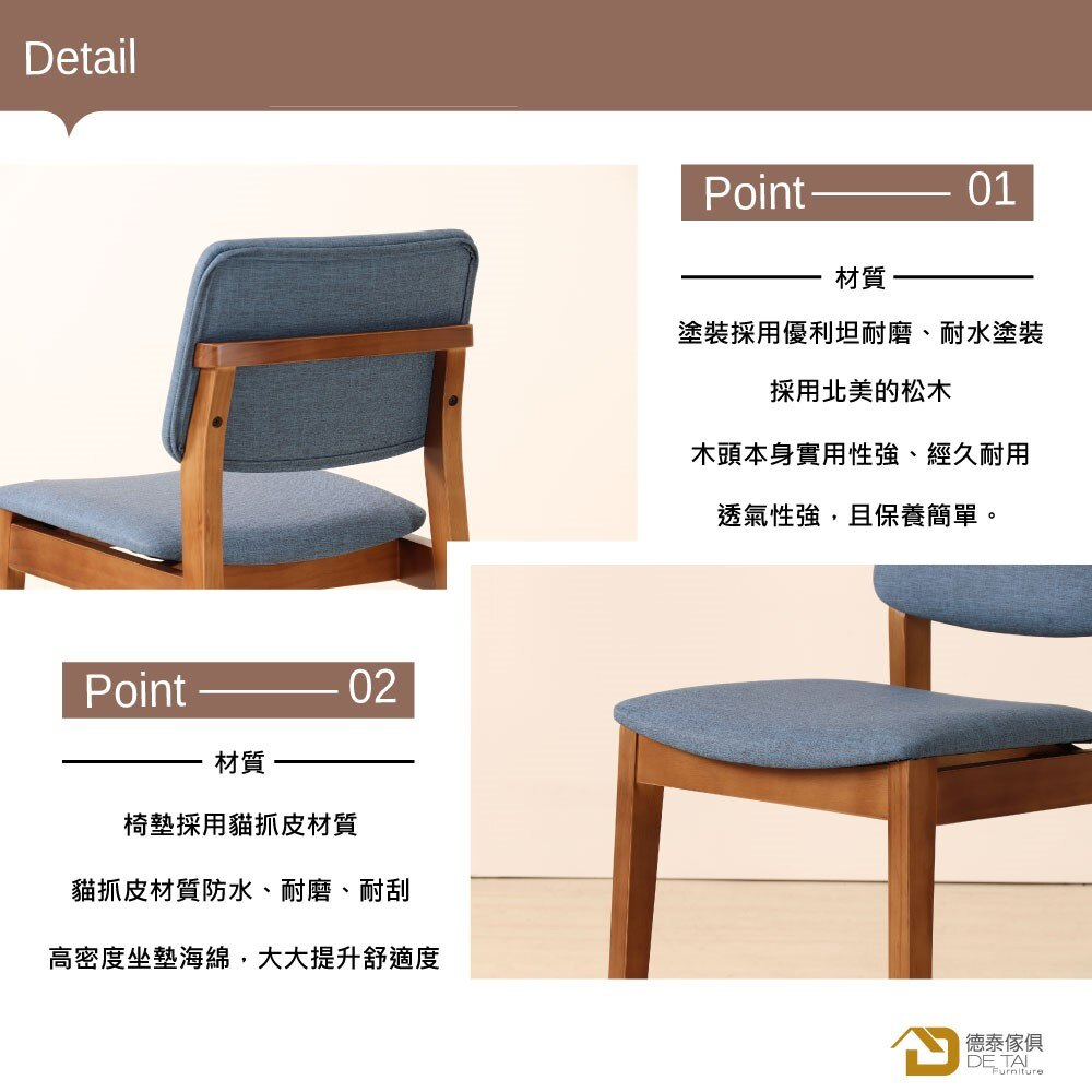 D&T 德泰傢俱 Nova北歐時尚北美松木椅(胡桃色+深藍色貓抓皮)B001-C401
