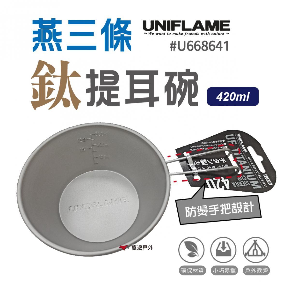 【UNIFLAME】U668641 日本 燕三條鈦提耳碗420ml 燕三條製 鈦 提耳碗 提耳掛鉤
