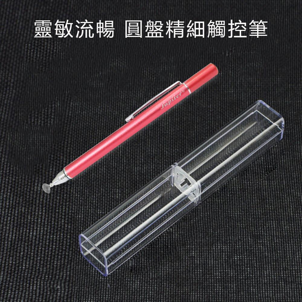 (一組2入)dp12熱情紅jupiter筆夾金屬款圓盤細字電容式觸控筆 (加贈精美透明筆盒)