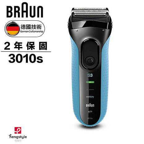 德國百靈BRAUN-新升級三鋒系列電動刮鬍刀/電鬍刀3010s