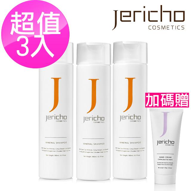 Jericho 全新死海礦物洗髮精 300ml 超值3入 (加碼送護手乳)