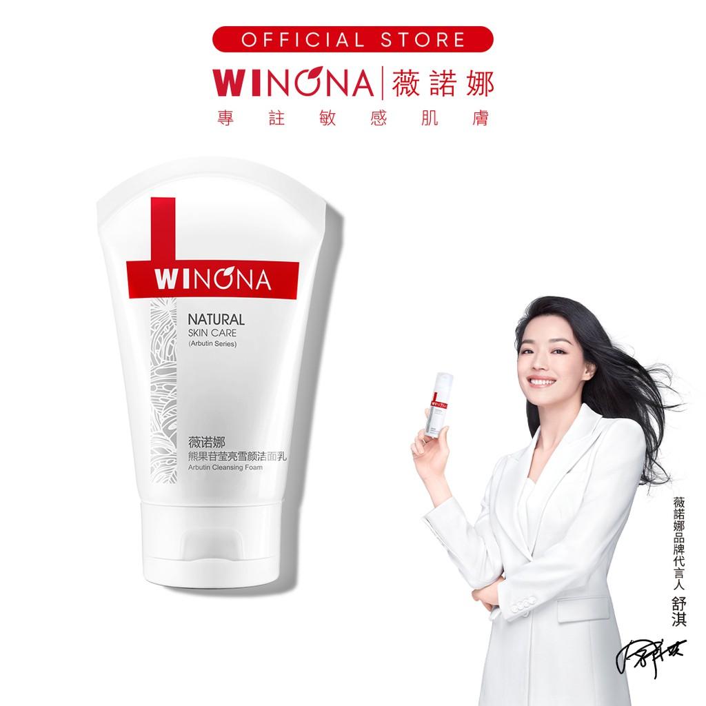 Winona 薇諾娜 熊果苷 瑩亮雪顏 潔面乳 15g/80g 提亮膚色 淡化暗斑 補水保濕