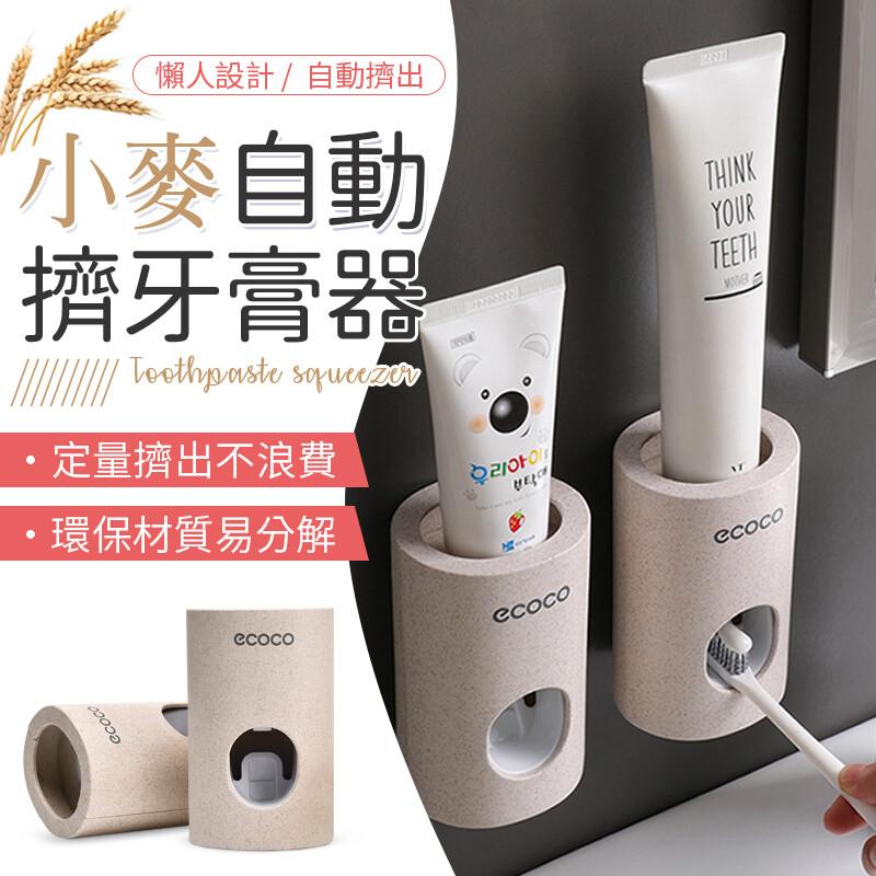 懶人設計自動擠出小麥自動擠牙膏器 自動牙膏擠壓器 牙膏架 真空擠牙膏 小麥秸稈 懶人牙膏器