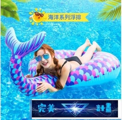 樂天優選 浮板 ins網紅游泳圈女牛油果 美人魚尾 水上充氣浮排浮床超大成人救生圈大人水泡