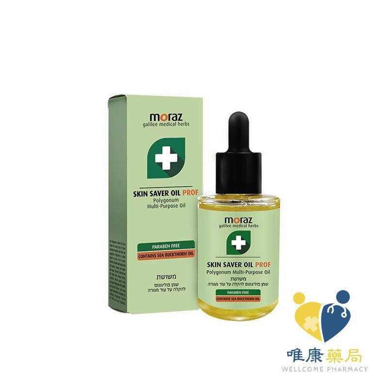 Moraz 茉娜姿 PROF系列 全效肌膚修護精華油 升級版(14ml)原廠公司貨 唯康藥局