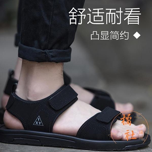 涼鞋男韓版百搭休閒外穿沙灘鞋透氣鞋子【橘社小鎮】