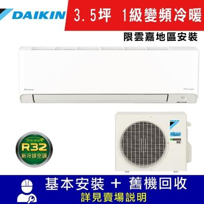 DAIKIN大金 3.5坪 1級變頻冷暖冷氣 RXM22VVLT/FTXM22VVLT 橫綱V系列R32冷媒_限雲嘉地區安裝