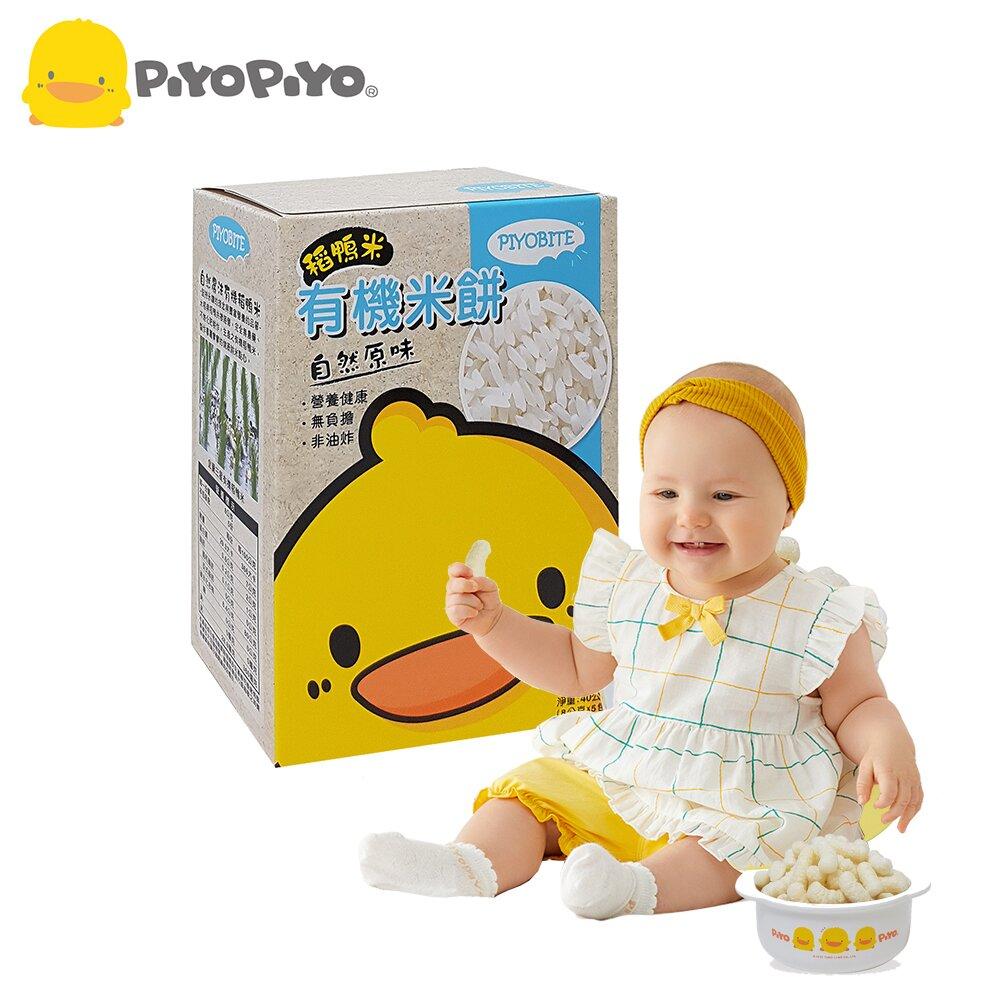 黃色小鴨《PiyoPiyo》有機米餅(原味) 820001