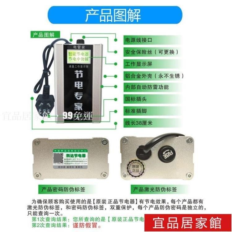 節電器 正品家用智慧電表節電器省電器空調省電器省電神器節