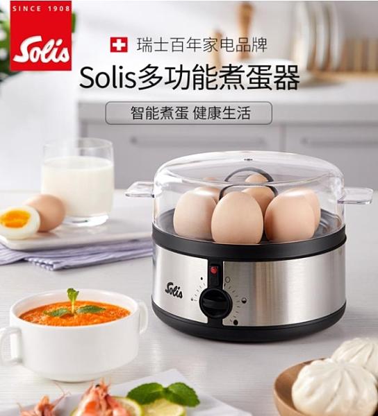 煮蛋器 瑞士Solis/索利斯828蒸蛋器煮蛋器家用多功能蛋羹早餐機 韓式廚電