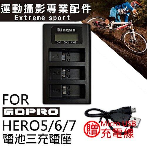 ROWA 樂華 FOR GOPRO HERO5 HERO6 HERO7 電池三充電座 充電座 外銷日本 相容原廠 保固一年 三充