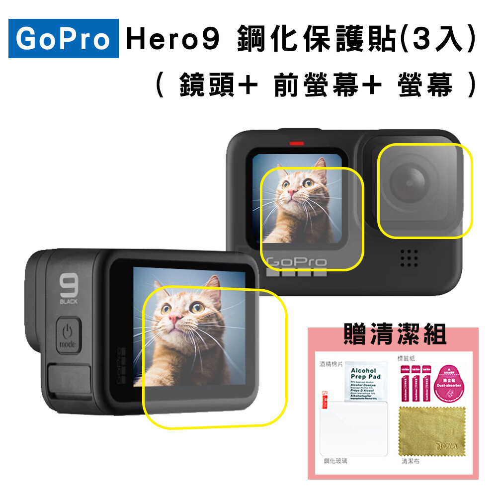 rowa 樂華 for gopro hero9 相機螢幕 鋼化玻璃保護貼 (鏡頭+前螢幕+後螢幕)