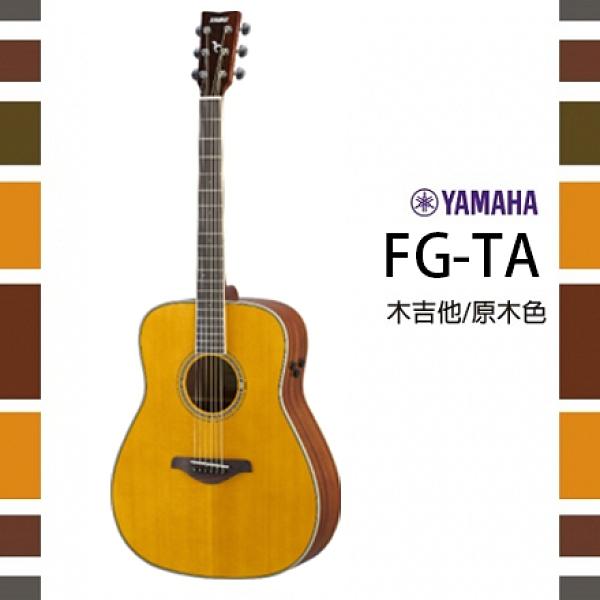 【非凡樂器】YAMAHA FG-TA/電木吉他/公司貨保固