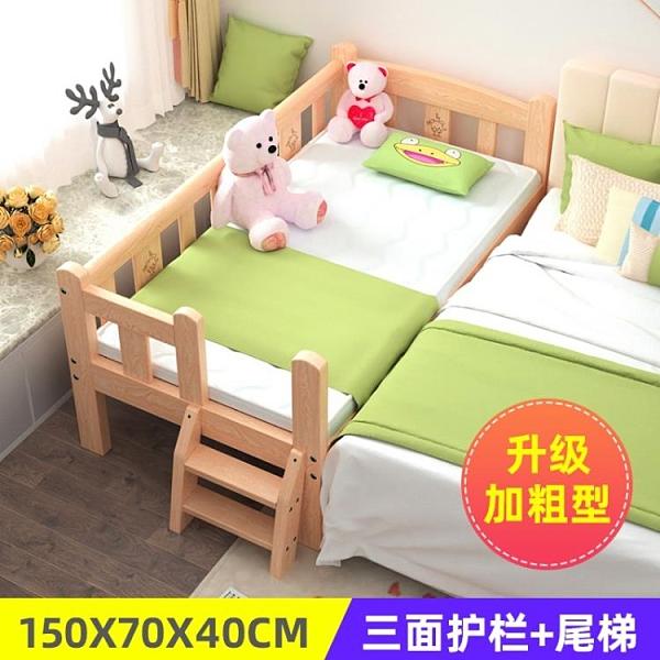 兒童床 實木兒童床男孩單人小床女孩公主床加寬邊床分床神器嬰兒拼接大床【海阔天空】