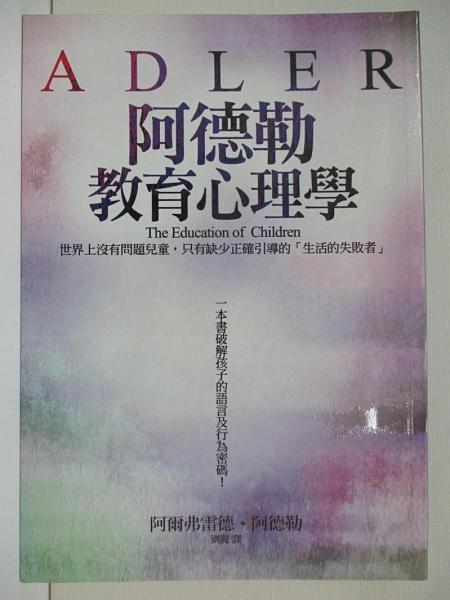 【書寶二手書T1/心理_CLH】阿德勒教育心理學_〔奧〕阿爾弗雷德‧阿德勒,  劉麗