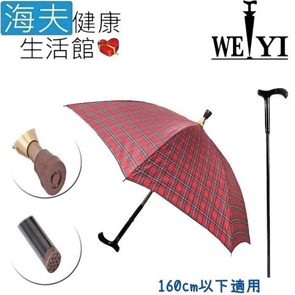 【南紡購物中心】【海夫健康生活館】Weiyi 志昌 分離式 防風手杖傘 嬌小款 璀璨紅格(JCSU-A01)