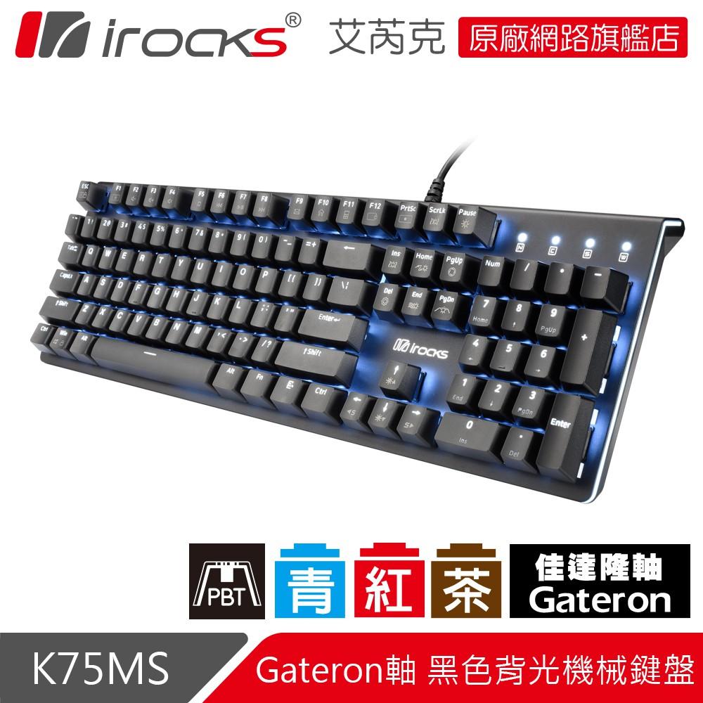 irocks K75M K75MS 黑色上蓋單色背光機械式鍵盤-Gateron軸