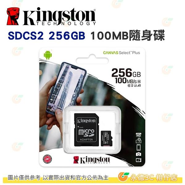 送記憶卡袋 金士頓 Kingston SDCS2 256GB 記憶卡 microSDXC 讀取 100MB 256G C10 U1