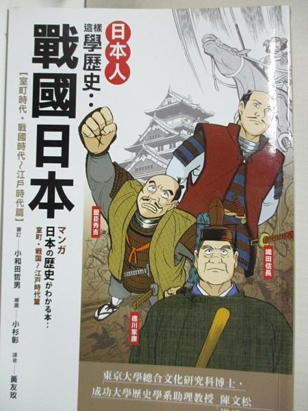 【書寶二手書T3/漫畫書_B6W】日本人這樣學歷史:戰國日本(室町時代.戰國時代~江戶時代篇)_黃