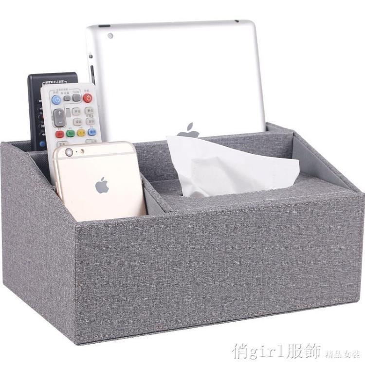 皮質紙巾盒客廳創意歐式家用抽紙盒北歐多功能遙控器收納盒紙抽盒 開春特惠