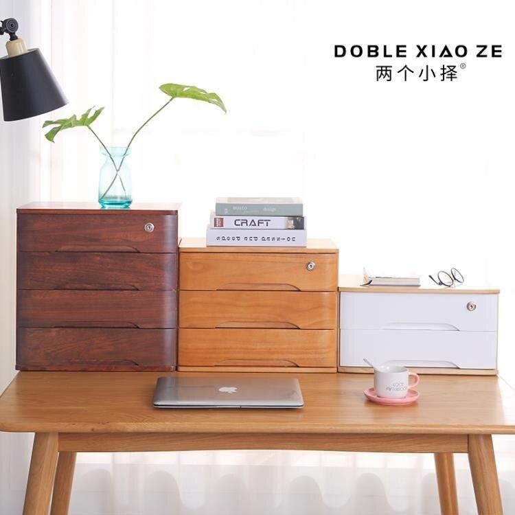 帶鎖實木收納盒桌面雜物整理盒小抽屜式辦公室桌上收納櫃多層儲物ATF 四季小屋