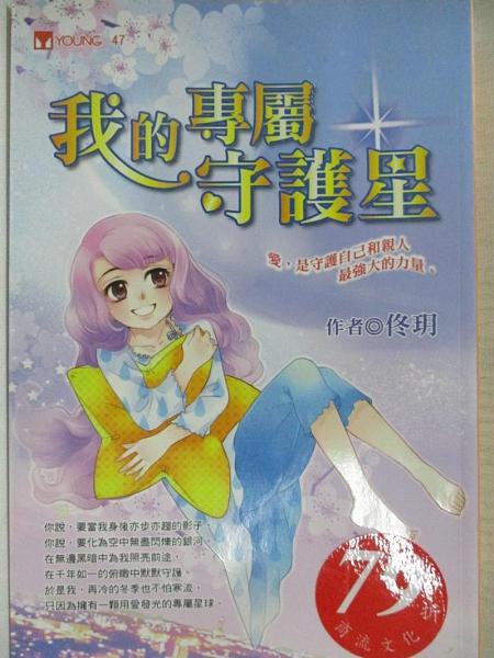 【書寶二手書T1/兒童文學_CI8】我的專屬守護星_佟玥
