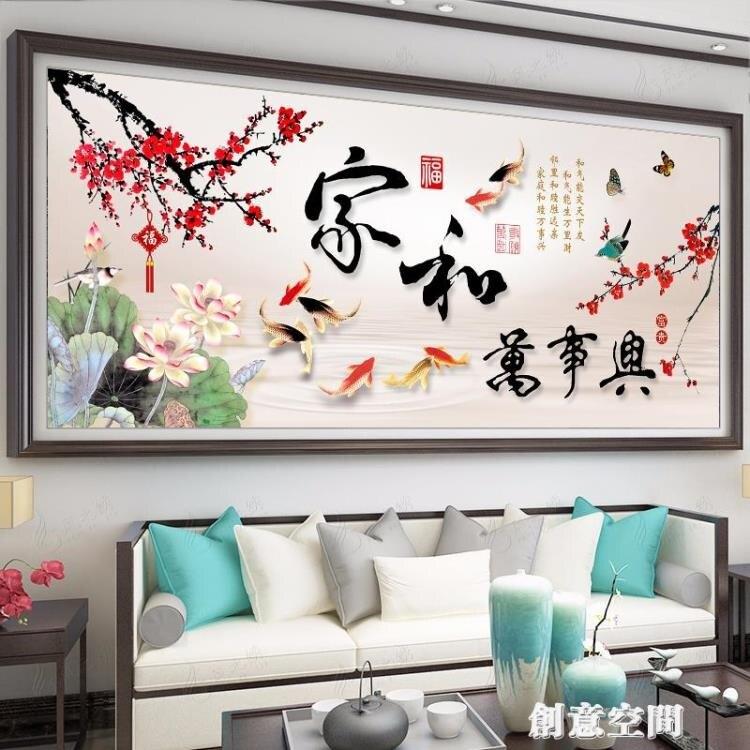 樂天優選!鉆石畫2021家和萬事興滿鉆十字繡新款客廳磚石貼畫貼鉆九魚圖2021