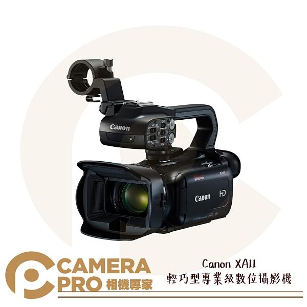 ◎相機專家◎ Canon XA11 輕巧型專業級數位攝影機 攝錄機 錄影機 20倍光學變焦HD 可拆手把 公司貨