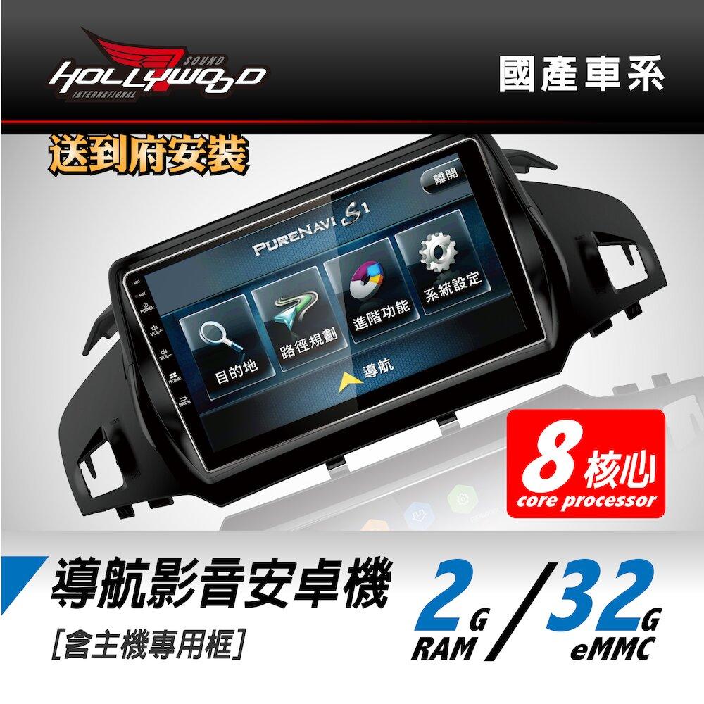 HOLLYWOOD 8核心 2G/32G 汽車導航影音安卓機 (For各車系)