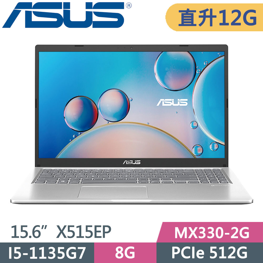 ASUS X515EP-0071S1135G7 冰柱銀(I5-1135G7/8G+4G/PCIe512G/MX330/W10/FHD/15.6)特仕