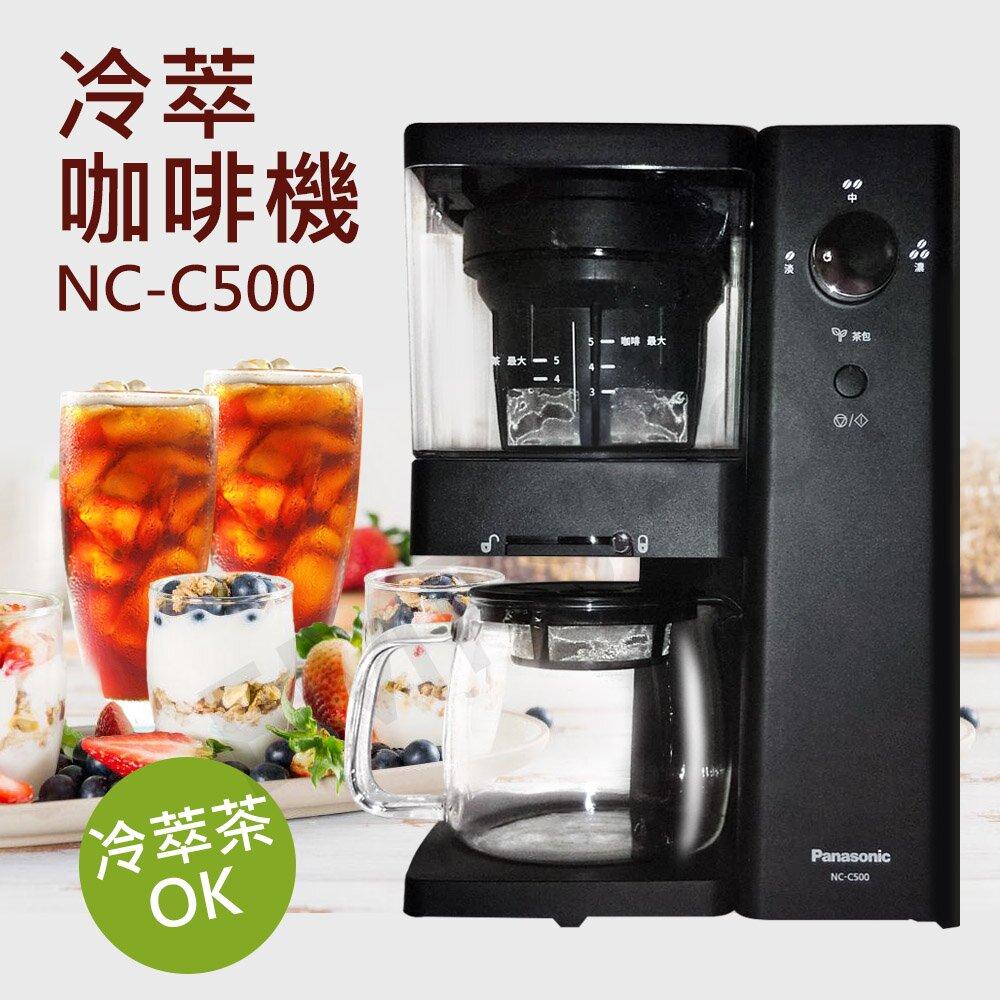 送!手動研磨器組【國際牌Panasonic】5人份冷萃咖啡機 NC-C500