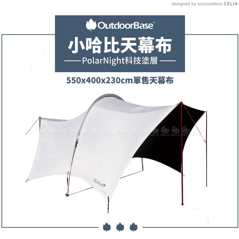 【Outdoorbase 小哈比天幕布 單售《月光白》】23090 移動旅程天幕布/天幕帳/遮陽帳/客廳帳/露營