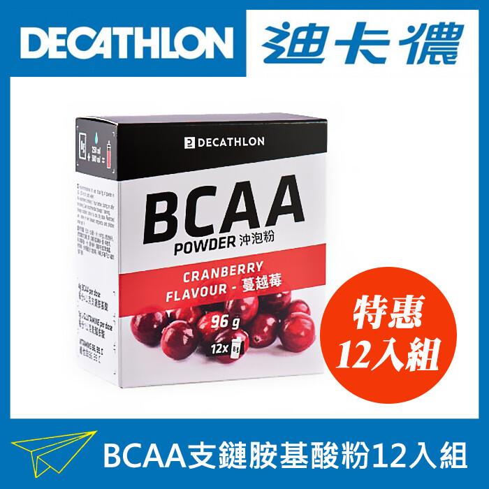 超值12入組 bcaa 支鏈胺基酸粉 (蔓越莓口味) 8g x 12包入 台灣迪卡儂 原裝正品