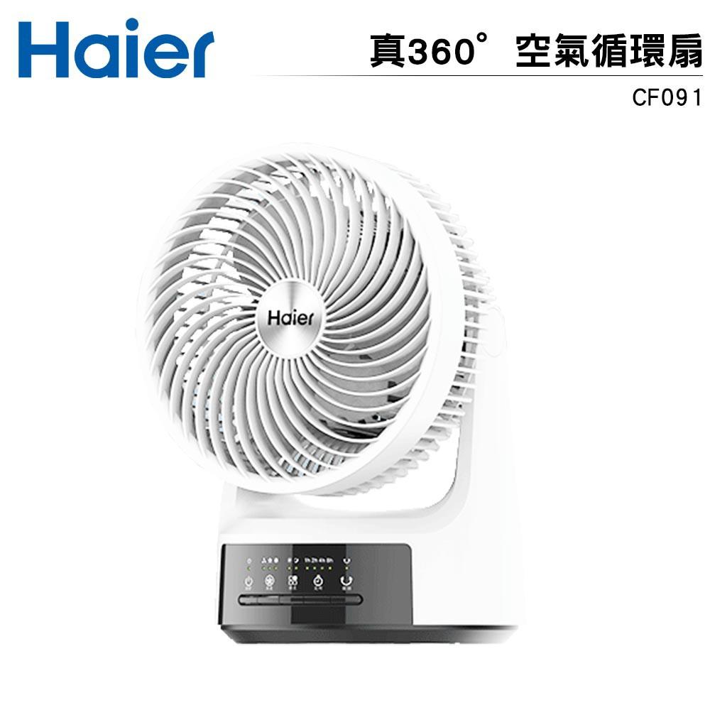 Haier 海爾 真360度空氣循環扇 CF091