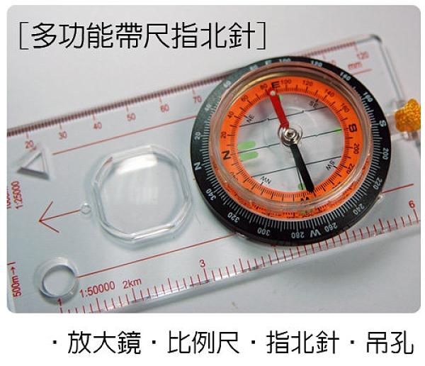 【饗樂生活】多功能帶尺指北針 *放大鏡/比例尺/指北針/吊孔 ※登山/地圖