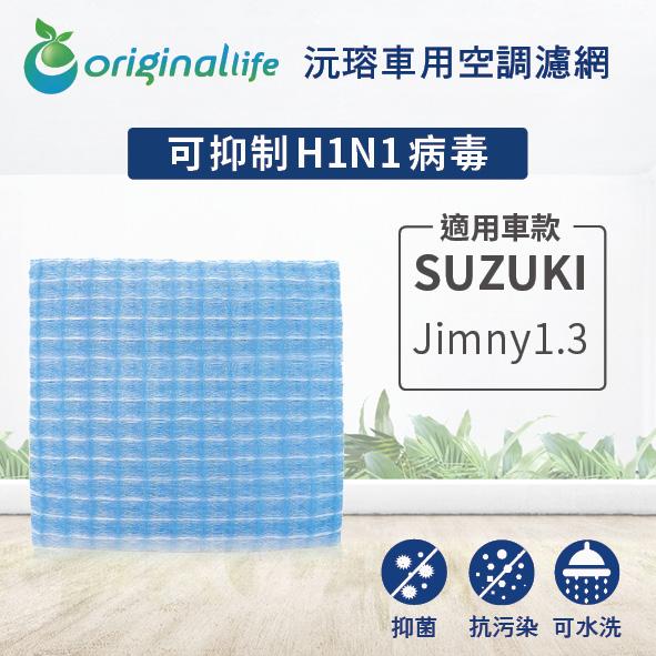 適用SUZUKI:Jimny1.3【Original Life】汽車冷氣濾網 ★ 長效可水洗