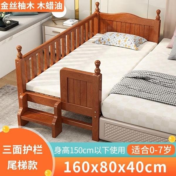兒童床 實木兒童床男孩拼接床加寬床女孩公主床寶寶小床邊大床單人嬰兒床【海阔天空】