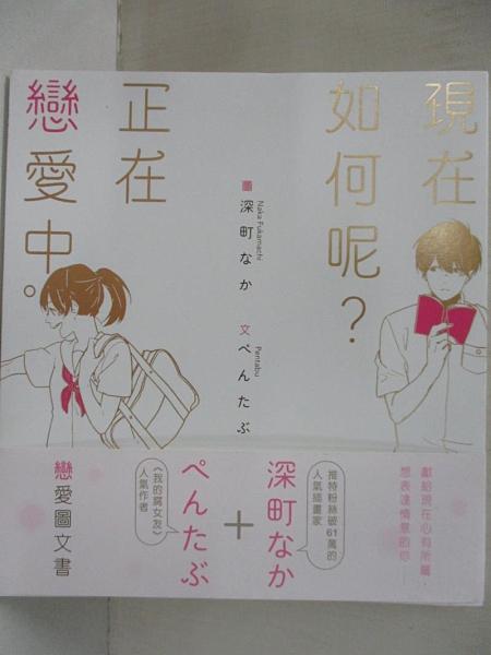 【書寶二手書T1/漫畫書_CN2】現在如何呢?正在戀愛中。_????,  丁雍