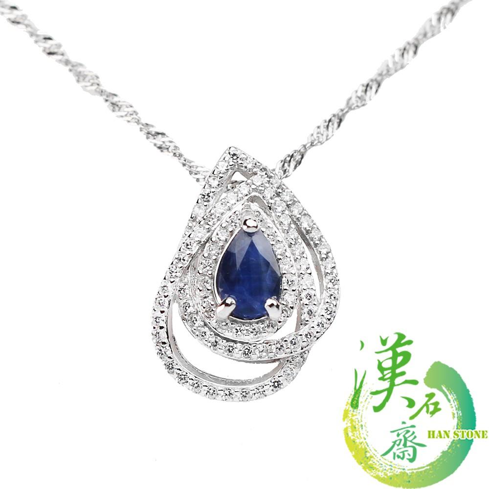【漢石齋】天然藍寶石 永痕之淚墜飾(主石4.1*6.1mm)