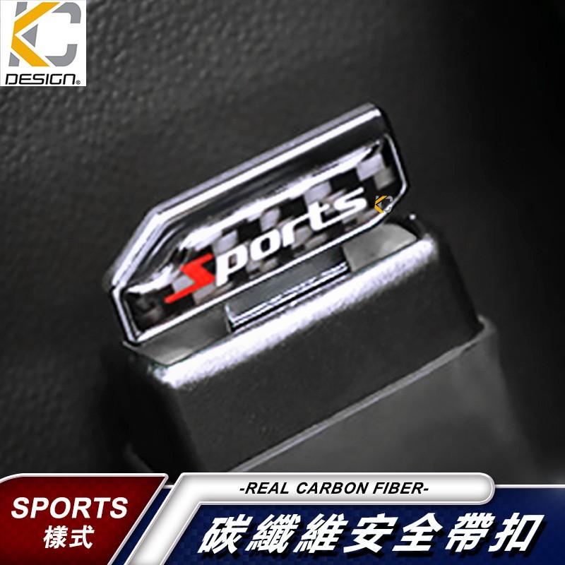 真碳纖維 安全帶扣 安全帶插片 安全帶 揷片 插扣 安全帶插銷 Focus MK4 Altis RAV4 Cross