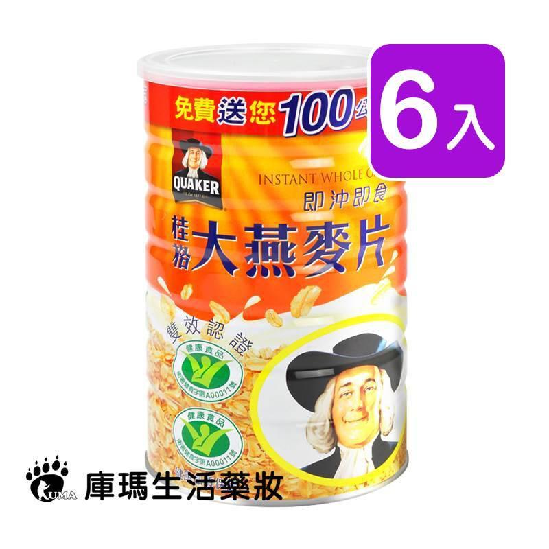桂格 即沖即食大燕麥片 700g+100g (6入)【庫瑪生活藥妝】