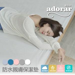 Adorar愛朵兒 透氣防水防蹣保潔枕套(2入/組)薄霧灰