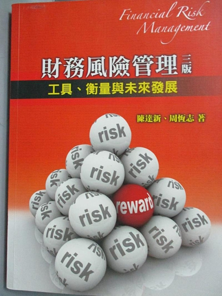 【書寶二手書T3/大學商學_E4V】財務風險管理_三版_陳達新