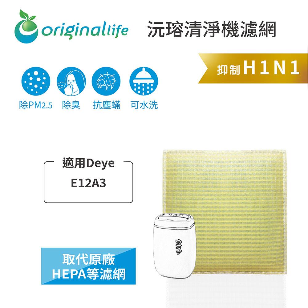 【Original Life】長效可水洗★ 超淨化除除濕機濾網 適用Deye:E12A3