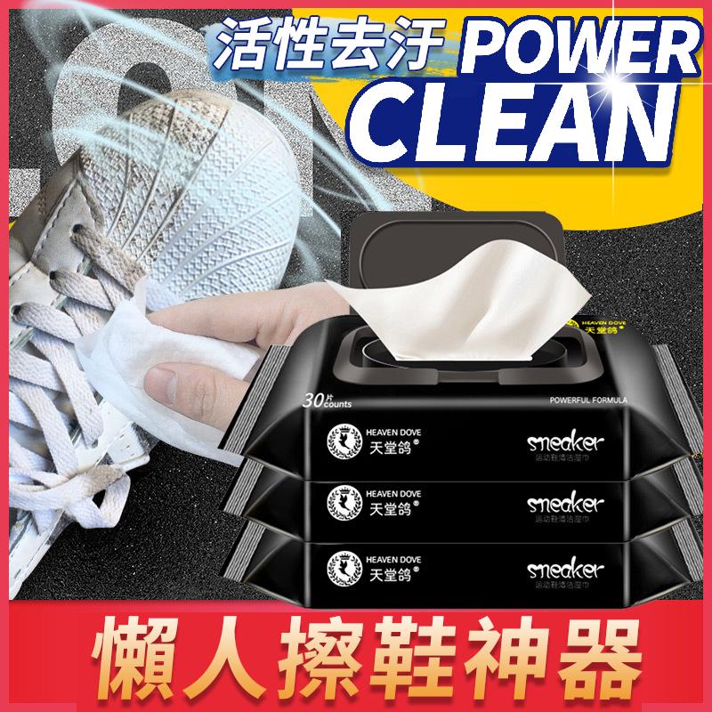 強效潔白去汙擦鞋濕紙巾 12抽裝 鞋子清潔 鞋面清潔 白鞋 運動鞋 球鞋 擦鞋濕巾 擦鞋巾 濕巾