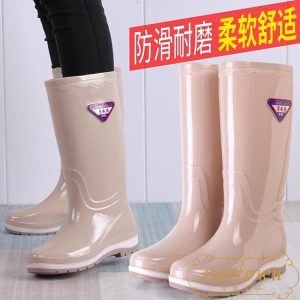 韓版女士雨鞋時尚成人防滑防水雨靴【繁星小鎮】