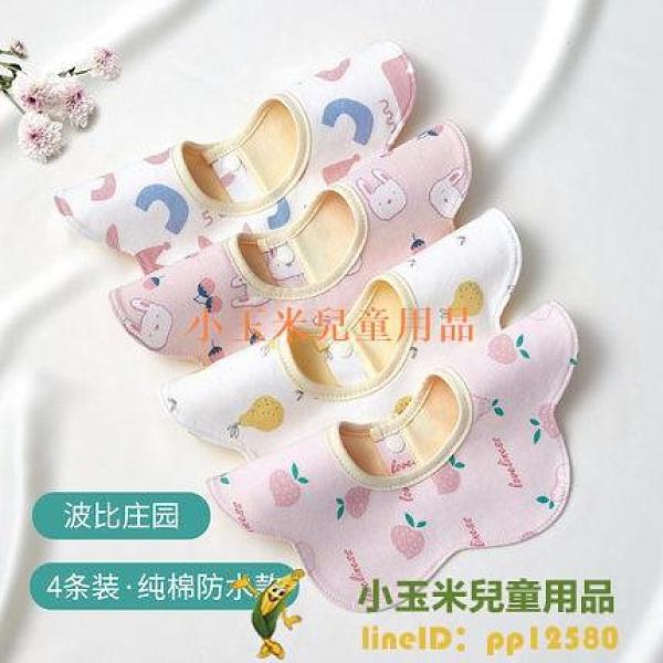4條裝口水巾嬰兒純棉圍嘴新生寶寶圍脖式防水吐奶圍兜360度男夏季薄款品牌【小玉米】
