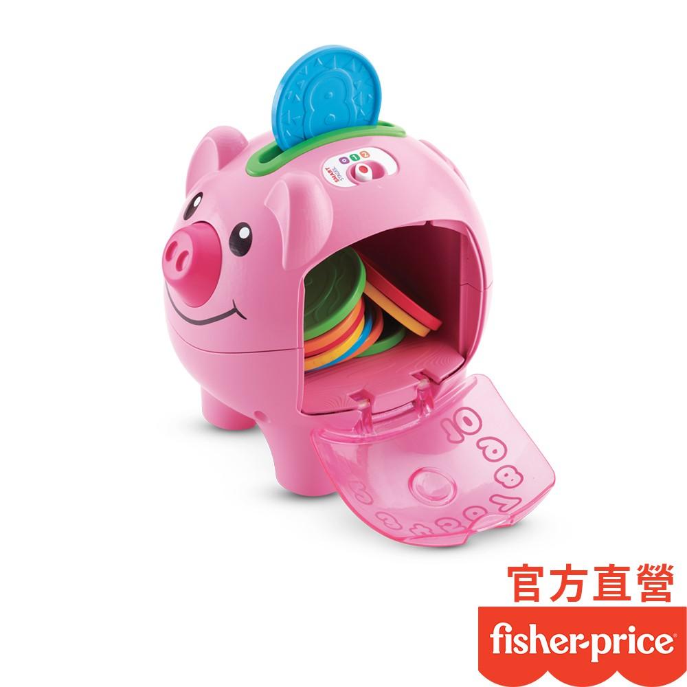 Fisher-Price 費雪 智慧學習小豬撲滿