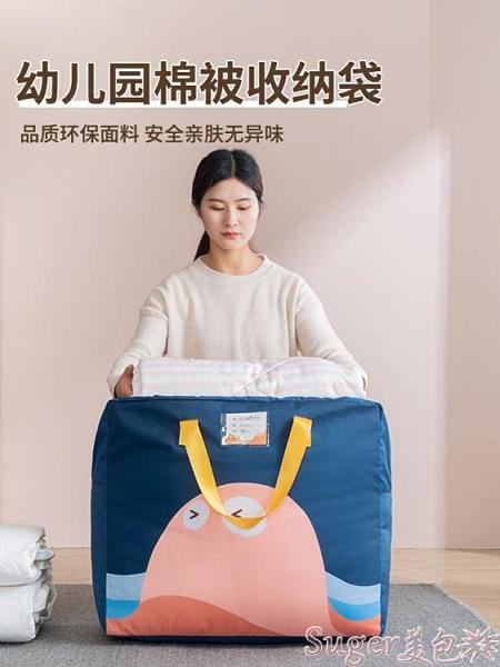 收納包 幼兒園被子收納袋整理棉被被褥裝衣服衣物的袋子手提行李搬家打包  新品